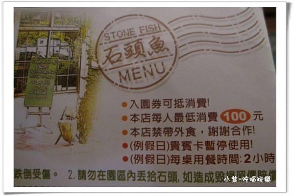石頭魚景觀餐廳 (36).jpg