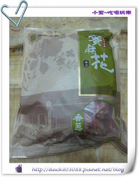 進發蜜麻花 (8).jpg
