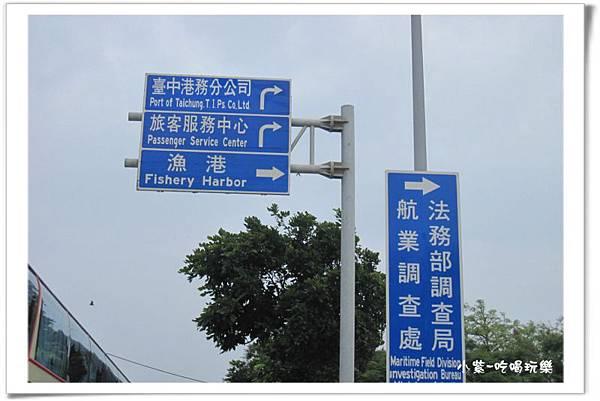 台中港-梧棲漁港 (27).jpg
