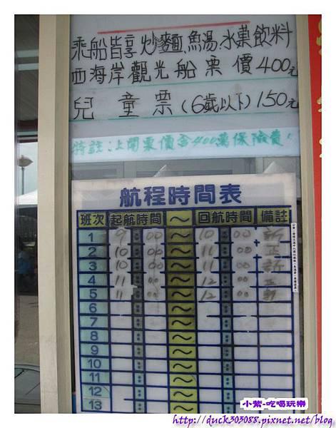 宏興觀光娛樂船 (8).jpg