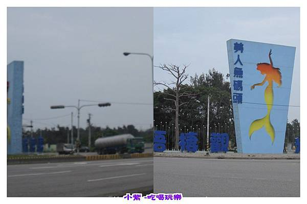 美人漁碼頭-梧棲漁港.jpg