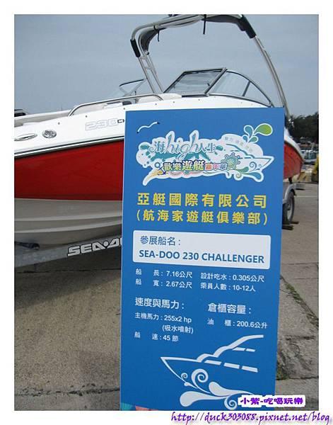 遊艇展示區 (3).jpg
