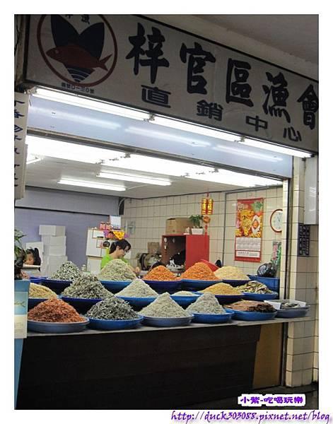 漁貨直銷中心 (4).jpg