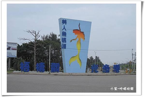 台中港-梧棲漁港 (24).jpg