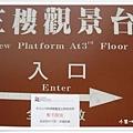 台中港-旅客服務中心-觀景台.jpg