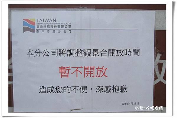 台中港-旅客服務中心-觀景台 (7).jpg
