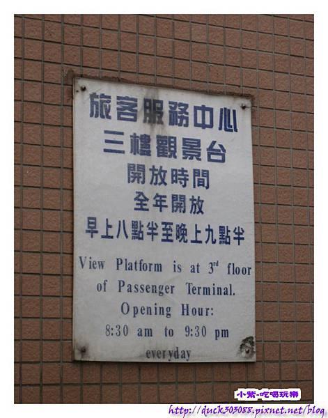 台中港-旅客服務中心-觀景台 (6).jpg