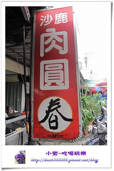 沙鹿火車站前-肉圓春 (7).jpg