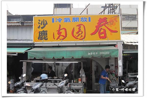 沙鹿火車站前-肉圓春 (9).jpg