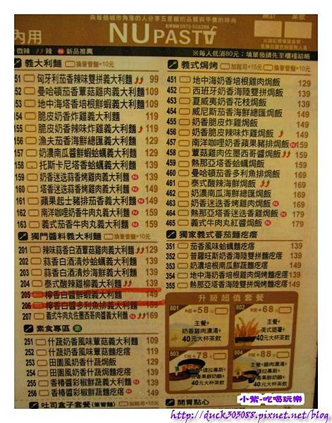 2014-NU PASTA菜單.jpg