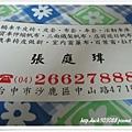 沙鹿~換汽機車椅皮套-店家 (15).jpg