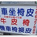 沙鹿~換汽機車椅皮套-店家 (6).jpg