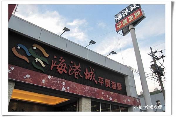 海港城平價海鮮 (2).jpg