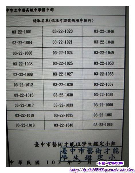 103美術班入選名單.jpg