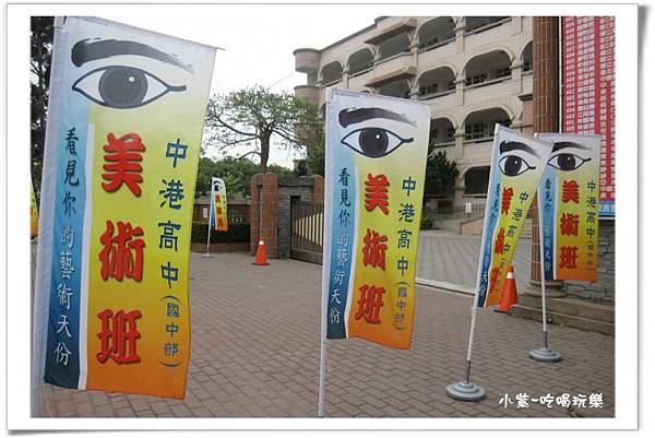 中港高中 (6).jpg