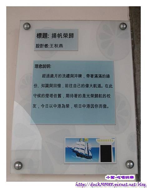 揚帆榮歸 (3).jpg