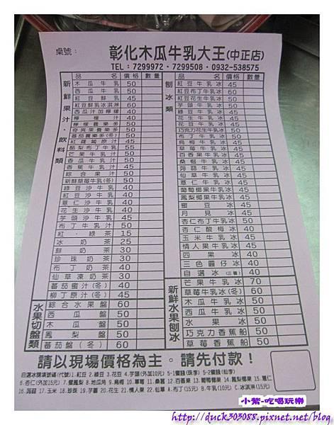 彰化木瓜牛奶大王 (4).jpg