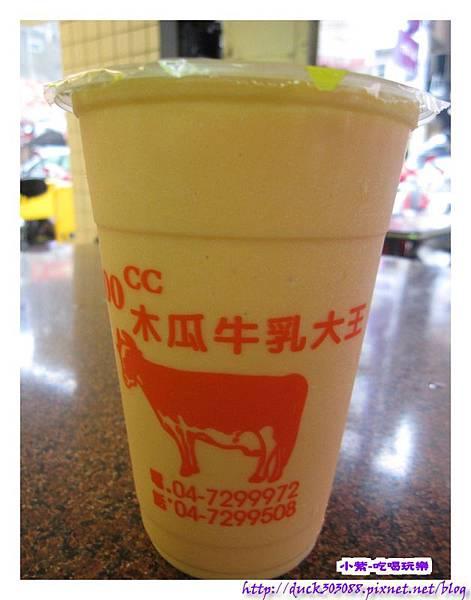木瓜牛奶50.jpg