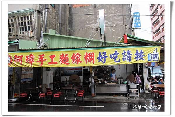 阿璋手工麵線糊20元 (15).jpg
