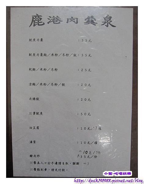 鹿港肉羹泉 (6).jpg
