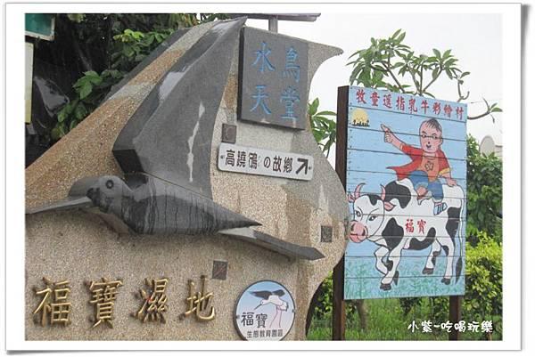 福興-乳牛彩繪村 (4).jpg