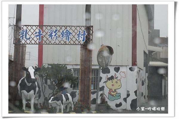 福興-乳牛彩繪村 (8).jpg
