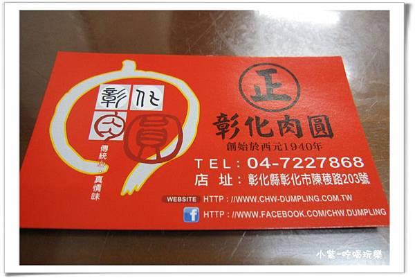 正彰化肉圓 (4).jpg