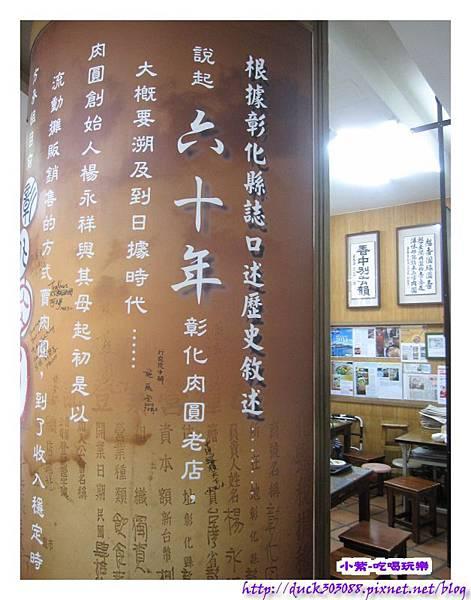 正彰化肉圓 (8).jpg
