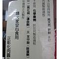 正彰化肉圓 (9).jpg