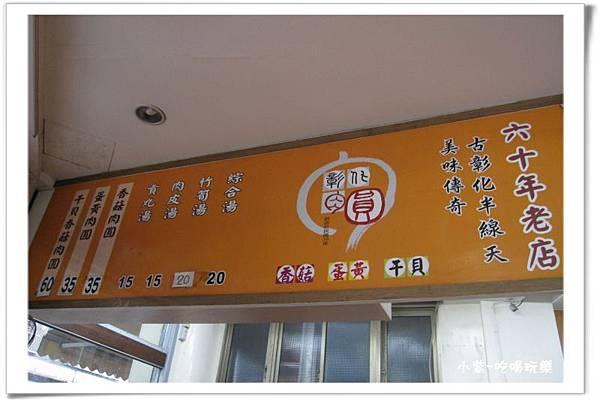 正彰化肉圓menu.jpg