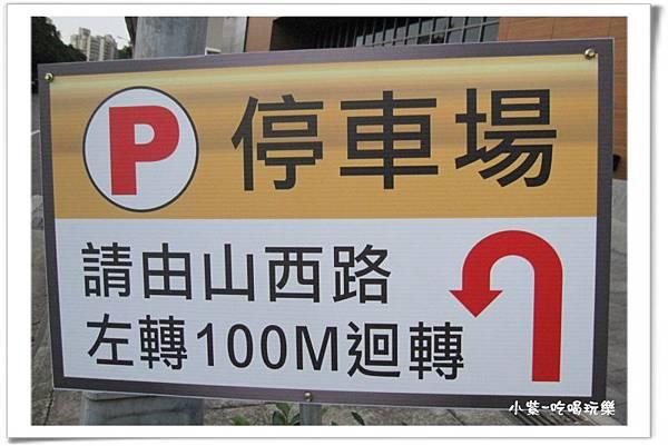 免費停車場-山西路上.jpg