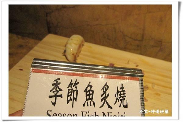 季節魚炙燒.jpg