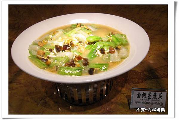 金銀蛋蔬菜.jpg