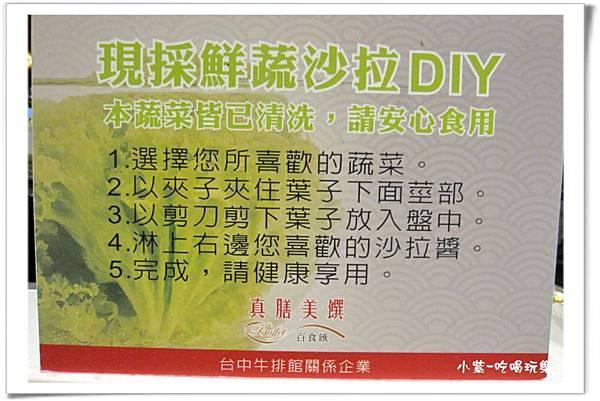 現採鮮蔬沙拉DIY區.jpg