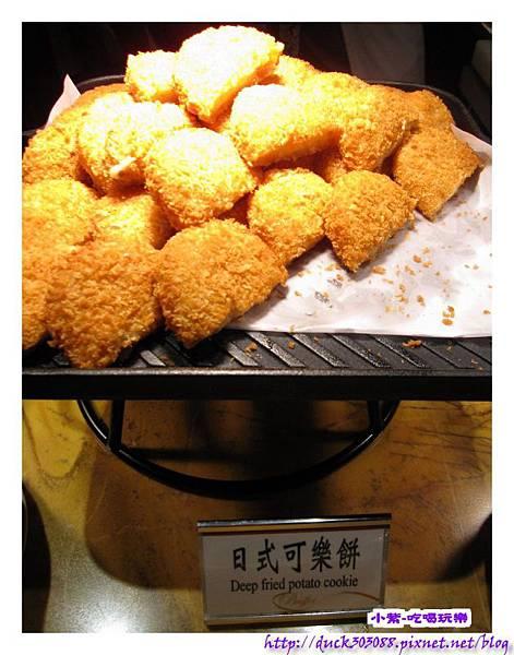 日式可樂餅.jpg
