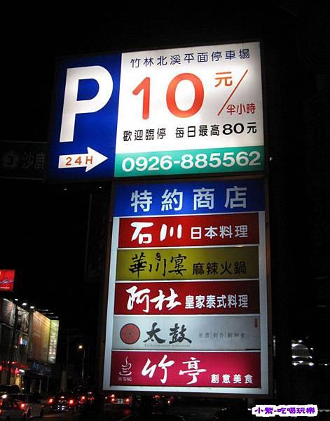 竹林北溪平面停車場 (3).jpg