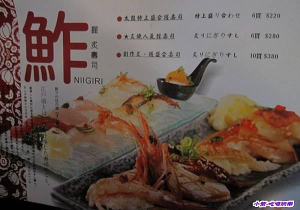 爵色.太鼓居酒、創作、新和食 (234).jpg