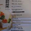 爵色.太鼓居酒、創作、新和食 (240).jpg