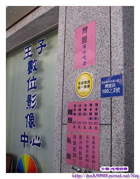 灣麗小吃店 (1).jpg