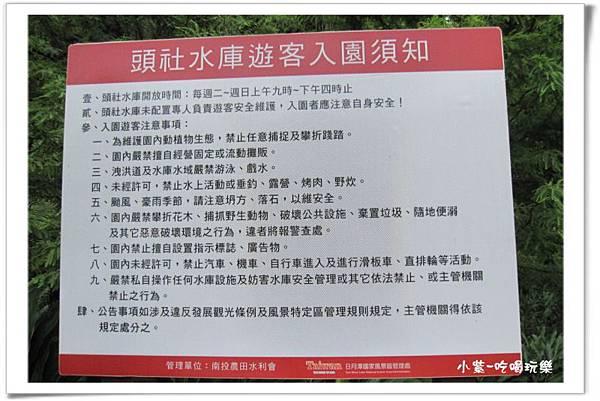 日月潭-頭社水庫環湖步道 (24).jpg
