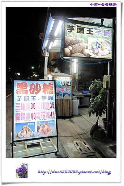 文華街芋頭王黑砂糖刨冰 (1).jpg