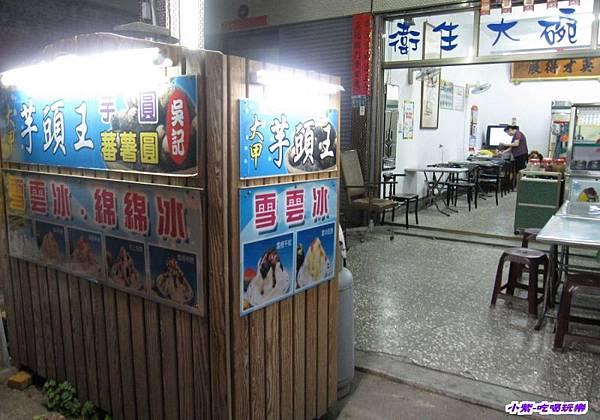 文華街芋頭王黑砂糖刨冰 (2).jpg