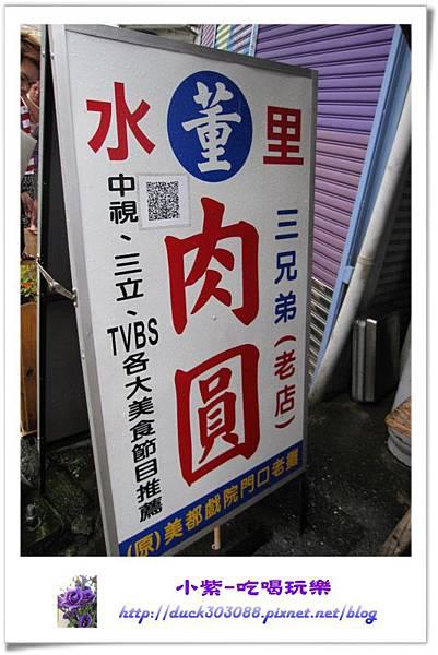 水里-董家肉圓 (4).jpg