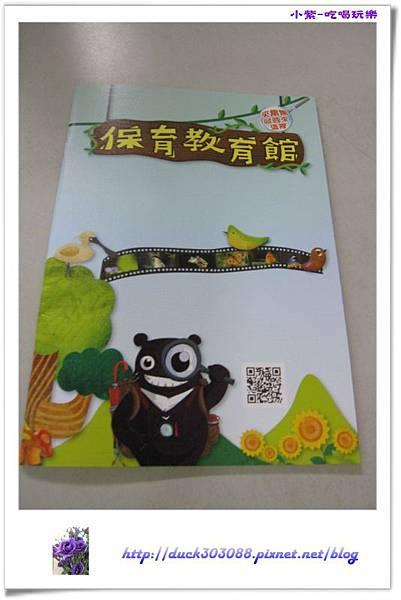 集集特有生物研究中心 (93).jpg