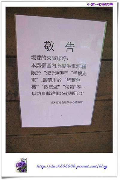 日月潭特色遊學中心-露營區 (2).jpg