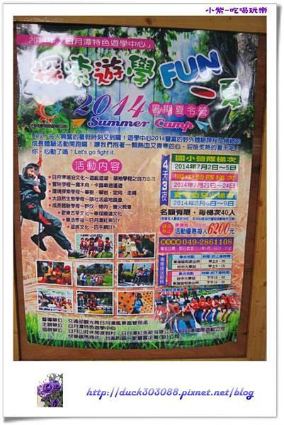 日月潭特色遊學中心-露營區 (26).jpg