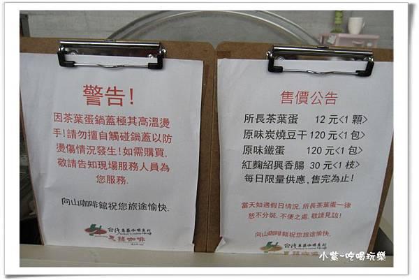 向山遊客中心 (42).jpg