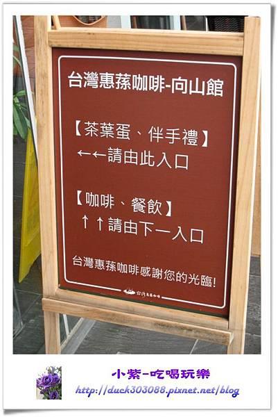 向山遊客中心 (46).jpg
