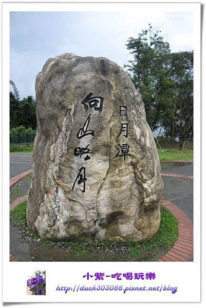 日月潭環潭自行車道 (19).jpg