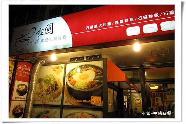 9食圓平價異國料理 (3).jpg